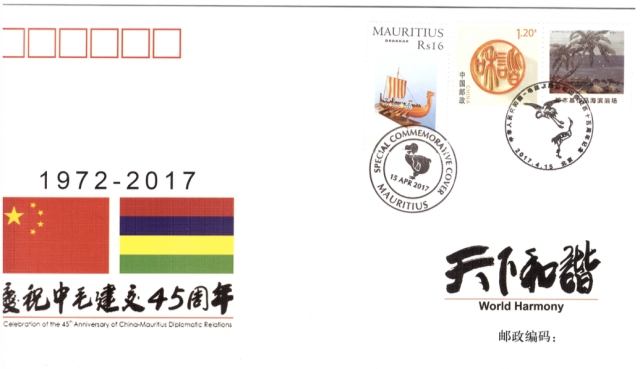 2017 15 April - 45th Anniv China - Mauritius relations_2