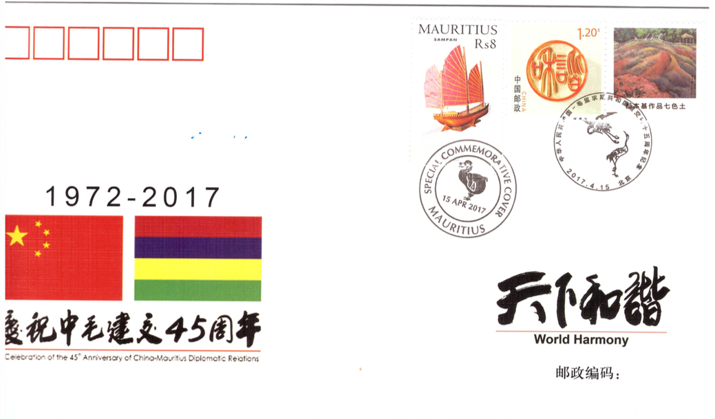 2017 15 April - 45th Anniv China Mauritius relations_3