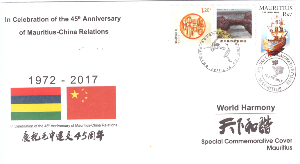 2017 15 April - 45th Anniv China Mauritus relations_1